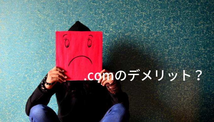【.com】のデメリット