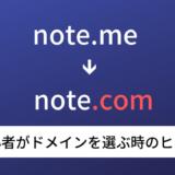 【noteが.comを取得】その意味は?初心者がドメインを選ぶ時のヒント!