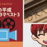 「古畑任三郎!」が第1位【平成テレビドラマ 僕のベスト3!】