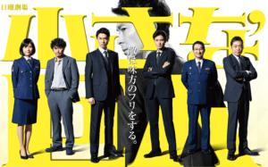 【俺の平成テレビドラマ 】第3位「小さな巨人」