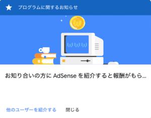Google_AdSense紹介プログラムの画像