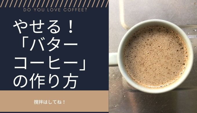 やせる 「バターコーヒー」の 作り方