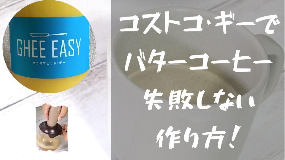 【バターコーヒー】の作り方。HARIOブレンダー(耐熱性)で撹拌がオススメ|完全無欠コーヒー