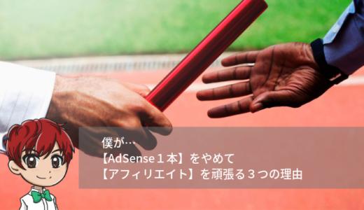 【AdSense 1本】をやめて【アフィリエイト】を頑張る3つの理由!