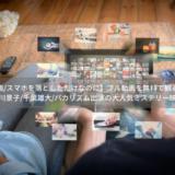 【映画/スマホを落としただけなのに】フル動画を無料で観る方法|北川景子/千葉雄大/バカリズム出演の大人気ミステリー映画