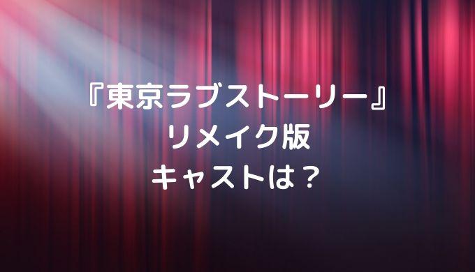 『東京ラブストーリー』 リメイク版 キャストは?