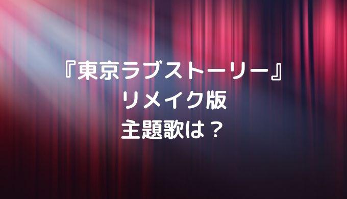 『東京ラブストーリー』 リメイク版 主題歌は?