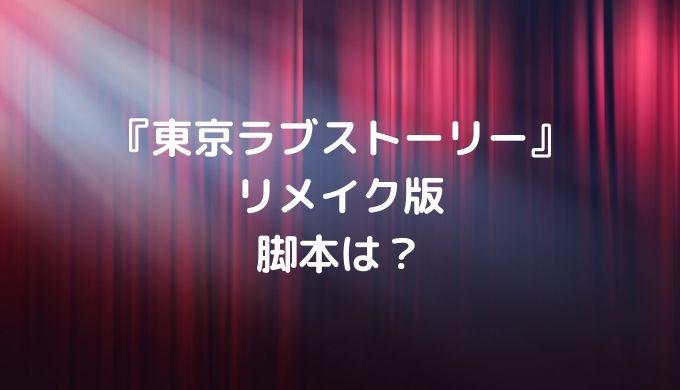 『東京ラブストーリー』 リメイク版 脚本は?