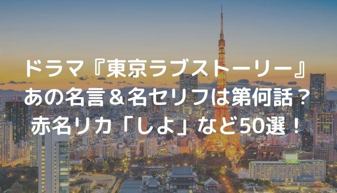 ドラマ『東京ラブストーリー』あの名言&名セリフは第何話?赤名リカ「しよ」など50選!