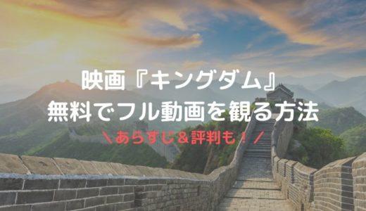 実写版映画『キングダム』フル動画配信を無料で観る方法|あらすじ&評判