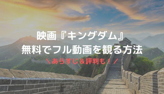 映画『キングダム』 無料でフル動画を観る方法 \あらすじ&評判も!/