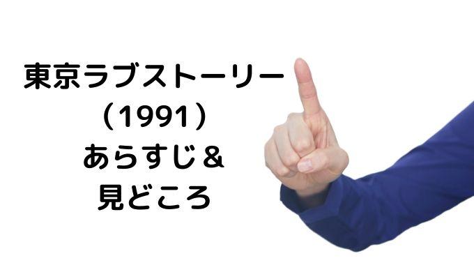 東京ラブストーリー(1991) あらすじ& 見どころ