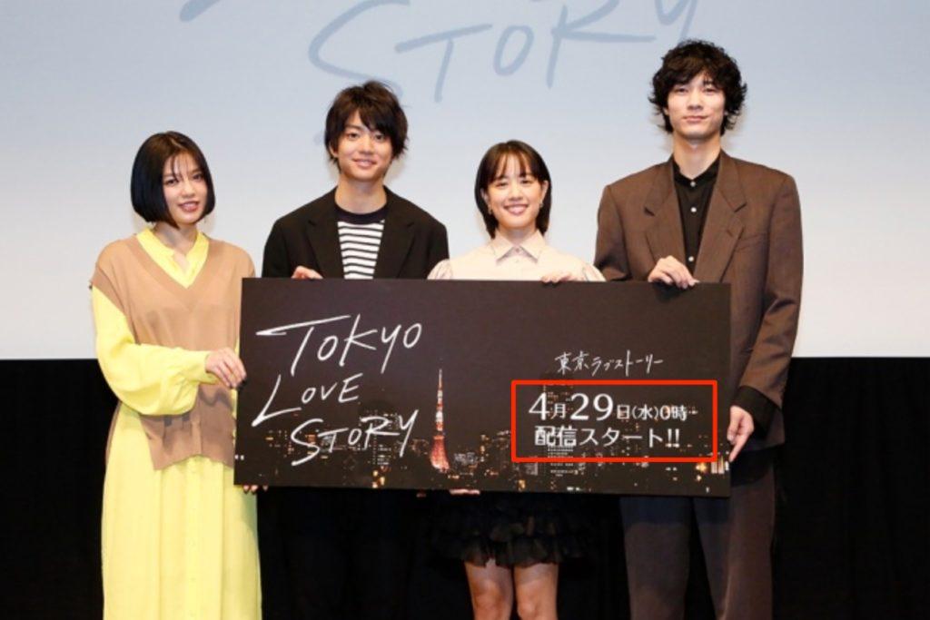 東京ラブストーリー4月29日配信スタート