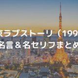 ドラマ『東京ラブストーリー』あの名言&名セリフは第何話?「ずっちぃなー」「しよ」など50選!