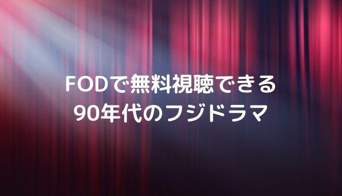FODで無料視聴できる90年代のフジドラマ