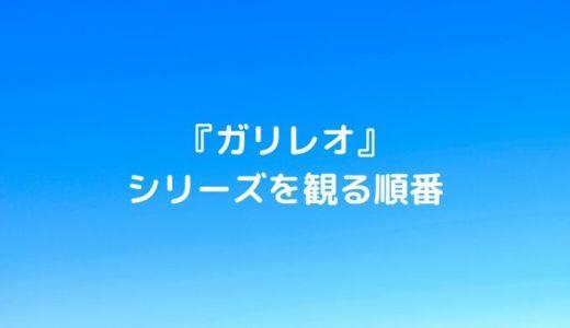 『ガリレオ』ドラマ・ドラマスペシャル・映画の順番まとめ|ガリレオシリーズを一気に観る
