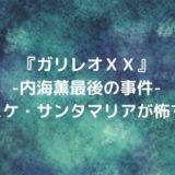 『ガリレオXX内海薫最後の事件』ユースケ・サンタマリアが怖すぎた|動画を見逃し視聴する方法