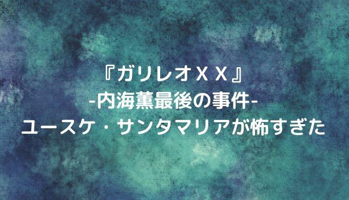 『ガリレオXX』 -内海薫最後の事件- ユースケ・サンタマリアが怖すぎた