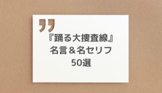 『踊る大捜査線』名言&名セリフ50個|ドラマ/SP/映画より【完全版】