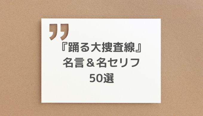 『踊る大捜査線』 名言&名セリフ50個