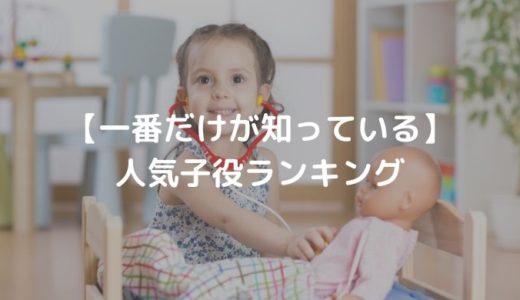 【1番だけが知っている】子役ランキングベスト10|演技が上手い第1位は?