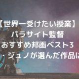 パラサイト監督おすすめ日本映画ベスト3【世界一受けたい授業】でポン・ジュノが選んだ作品は?