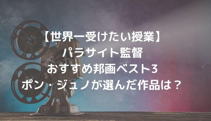 【世界一受けたい授業】 パラサイト監督 おすすめ邦画ベスト3 ポン・ジュノが選んだ作品は?