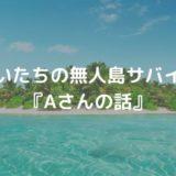 【雨上がりのAさんの話】かまいたちロケ!無人島サバイバル動画を無料で観る方法|放送日は?