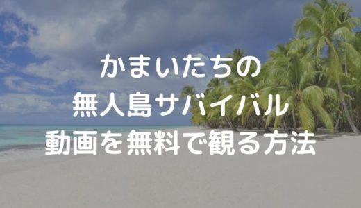 かまいたちの 無人島サバイバル 動画を無料で観る方法