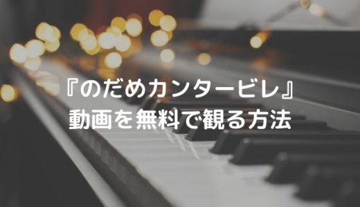 ドラマ『のだめカンタービレ』動画を無料で観る方法|千秋先輩のバックハグは第何話?恋つづ元ネタ?