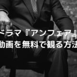 ドラマ『アンフェア』動画を無料で観る方法 全11話のあらすじ&みどころをチェック!