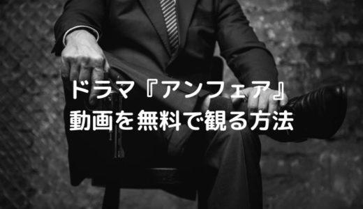 ドラマ『アンフェア』動画を無料で観る方法|全11話のあらすじ&みどころをチェック!