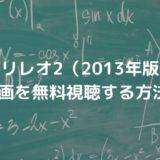 ドラマ『ガリレオ2(2013年版)』動画を無料視聴する方法|あらすじと見どころをチェック!