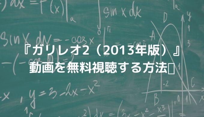 ドラマ『ガリレオ2(2013年版)』動画を無料視聴する方法_|あらすじと見どころをチェック