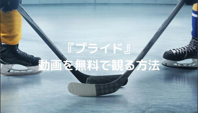 ドラマ『プライド』動画を無料で観る方法|第1話〜第11話あらすじ