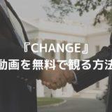 ドラマ『CHANGE』動画を無料で観る方法|第1話〜第10話あらすじ