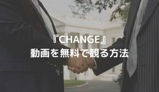 ドラマ『CHANGE』無料動画を観る方法|第1話〜第10話あらすじ/木村拓哉主演ドラマ