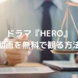ドラマ『HERO』動画を無料で観る方法|久利生と国分が対峙するシーンは第何話