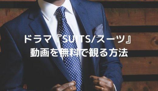 『SUITS/スーツ(日本版)』動画を無料で観る方法|あらすじ&みどころとチェック!織田裕二&鈴木保奈美