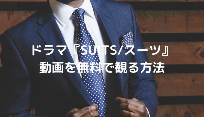 ドラマ『SUITS_スーツ』 動画を無料で観る方法_ (1)
