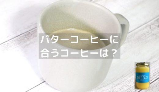 バターコーヒーに合うコーヒー