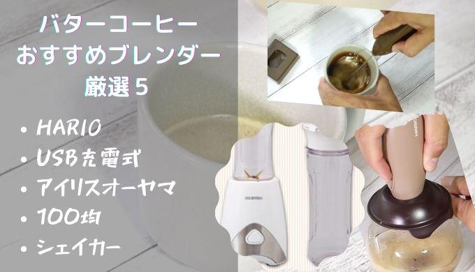 バターコーヒーダイエット おすすめブレンダー5