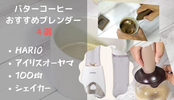 バターコーヒーダイエット おすすめブレンダー4つ