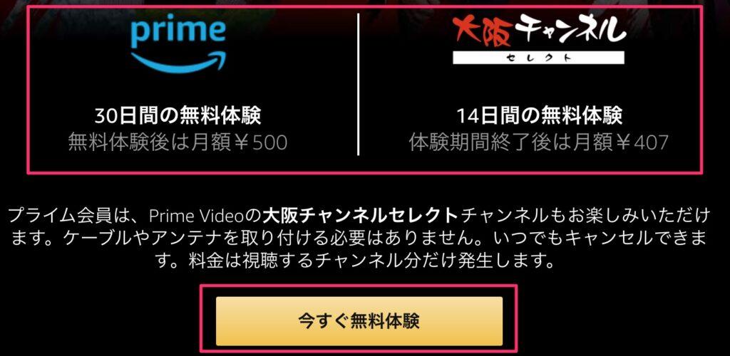 プライム会員と大阪チャンネルセレクトを無料体験-2