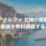 映画『アマルフィ 女神の報酬』フル動画を無料視聴する方法 織田裕二主演/あらすじ&みどころをチェック!