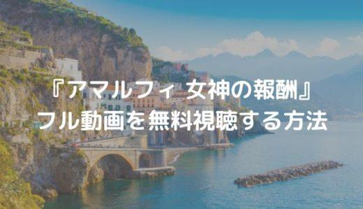 映画『アマルフィ 女神の報酬』フル動画を無料視聴する方法|あらすじ&みどころをチェック!