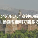 映画『アンダルシア 女神の報復』フル動画を無料で観る方法|織田裕二主演/あらすじ&みどころをチェック!