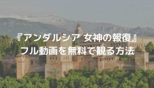 映画『アンダルシア 女神の報復』動画を無料視聴するおすすめ方法2つ|あらすじ&感想!