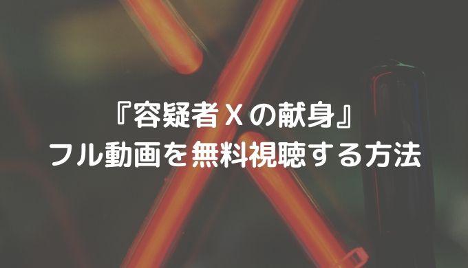 映画ガリレオ『容疑者Xの献身』フル動画を無料視聴する方法|あらすじ&見どころをチェック