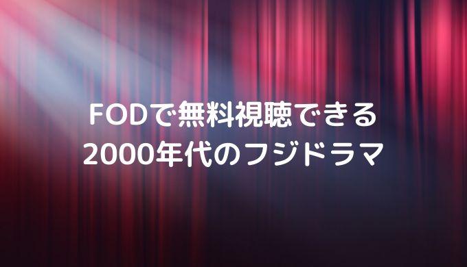 FODで無料視聴できる2000年代のフジドラマ
